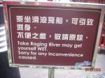 Chinglish warning on water ride